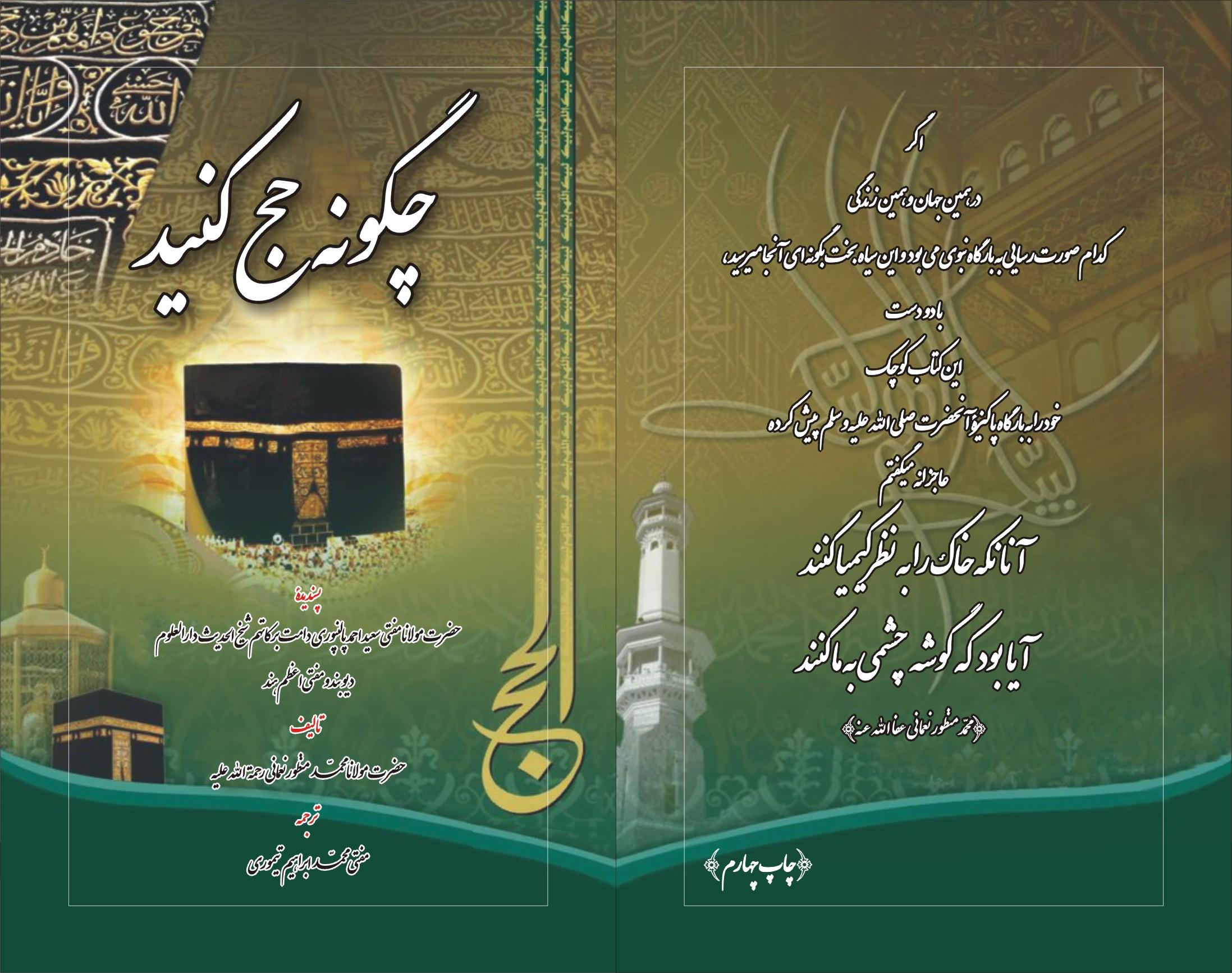 Kitab-e-farsi urdu pdf book free download urdu library pk.